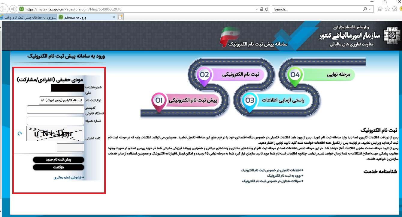 تصویر صفحه ورود به پیش ثبت نام کدرهگیری مالیاتی